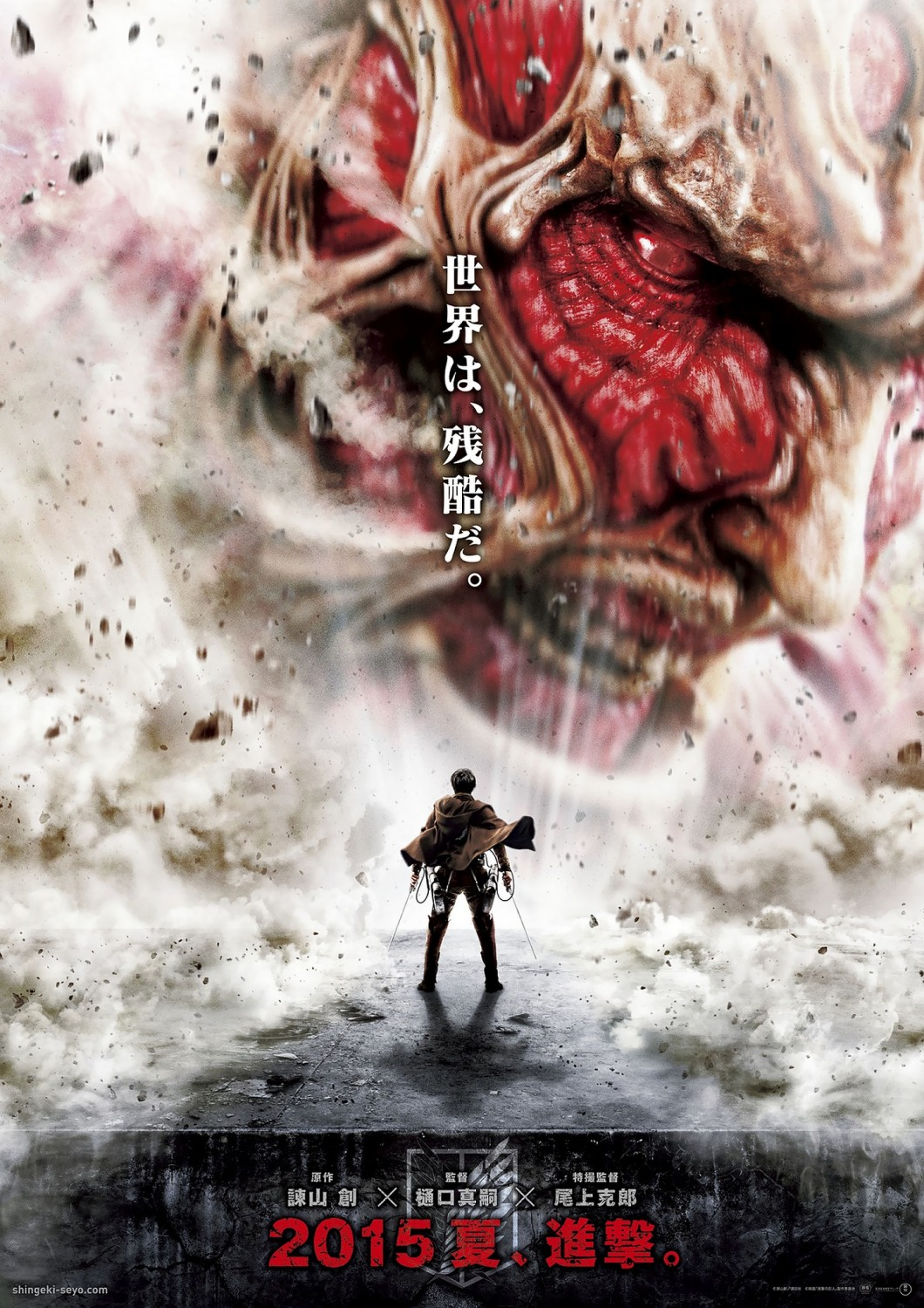Attack on Titan movie poster featuring Haruma Miura and the Colossus titan.