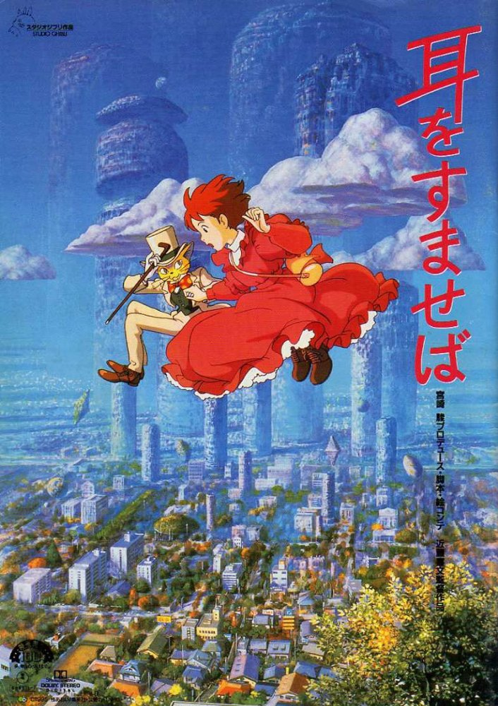 Whisper of the Heart movie poster, featuring a young girl and a cat flying over a fantasy landscape.
